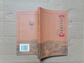 北京戊戌变法史