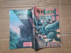 哈利·波特与阿兹卡班的囚徒(正版有防伪水印)