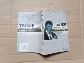 东山再起-投资界的不死鸟|精品文库