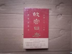 故宫日历(2017年)  精装 全新未拆封
