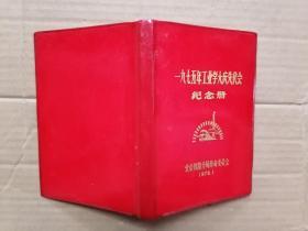 一九七五年工业学大庆先代会纪念册(塑料皮未用日记本)