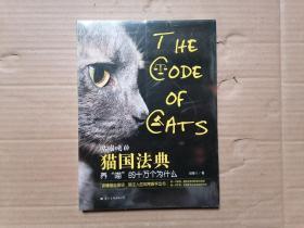 咕噜咦的猫国法典:养喵的十万个为什么 全新未拆封