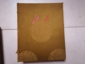 1959年国庆献礼画册 北京 12开精装有涵套 品相可以 缺第2页和内页粘贴的图片大概50张