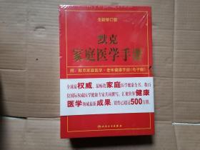 默克家庭医学手册(全新修订版 第2版) [附:默克家庭医学.老年健康手册(电子版)] 16开,精装+函套 全新未拆封