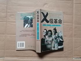 """X 级革命:美国""""性解放""""浪潮内幕反思"""