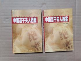 中国 高干夫人档案  上下