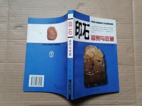 印石鉴赏与收藏