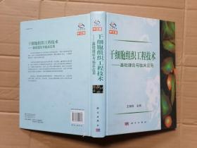 干细胞组织工程技术:基础理论与临床应用 精装
