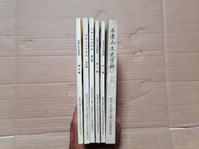 石景山文史资料 第一  二  三  四  五  九辑,6本合售