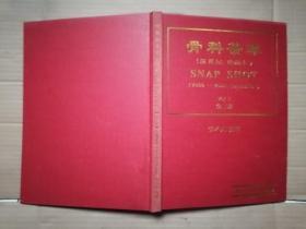 骨科荟萃 第二册《新世纪 珍藏版 2000--2004 》 精装