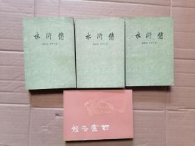 水浒传 上中下 全三册+后水浒传,4本合售