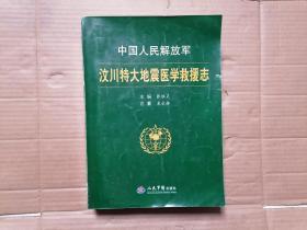 中国人民解放军(汶川特大地震医学救援志)