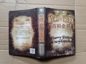 哈利·波特百科全书  珍藏版  精装