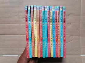 故宫里的大怪兽(套装全15册)