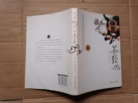 茶经(经典珍藏本)