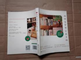 咖啡店梦想实践手册