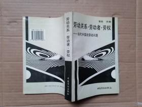 劳动关系·劳动者·劳权:当代中国的劳动问题