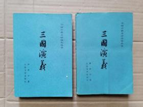 中国古典文学读本丛书;三国演义(上下 全二册)