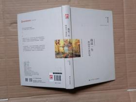 我这一生:林语堂口述自传  精装