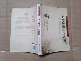 吕思勉讲中国政治:中国政治史·中国政治思想史十讲