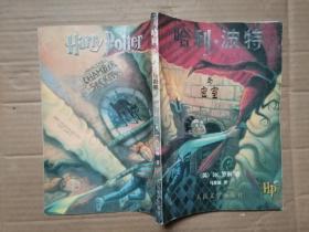 哈利波特与密室 正版 有防伪水印