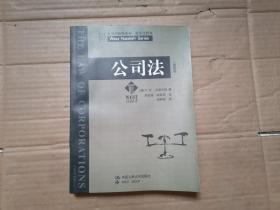 公司法(第四版)(影印注释本)英文版
