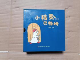 小精灵巴格姆:游戏书(全3册) 精装 有涵套