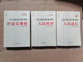 人民日报评论年编·2019(人民论坛、人民时评、评论员观察)全三册 3册合售 附含光盘