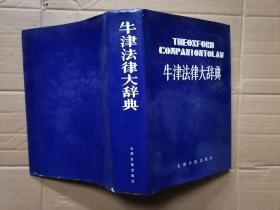 牛津法律大辞典  精装
