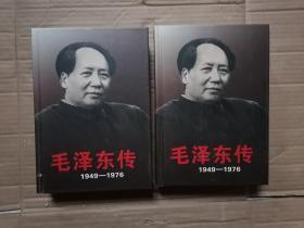 毛泽东传 1949-1976 16开精装 一版一印