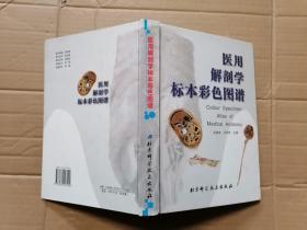 医用解剖学标本彩色图谱【附光盘】精装