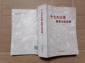 十七大以来重要文献选编(下)