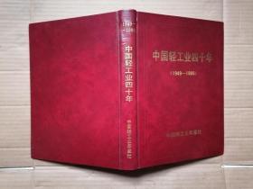 中国轻工业四十年(1949-1989)精装