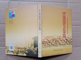 江战役的进军号在这里吹响——纪念渡江战役胜利暨团风解放60周年特辑(精装)