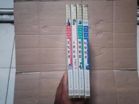 中国儿童百科全书 科学技术. 人类社会. 地球家园 文化生活 四本合售,精装