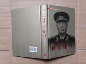 聂荣臻传 16开精装