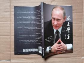 走近普京  作者签名本