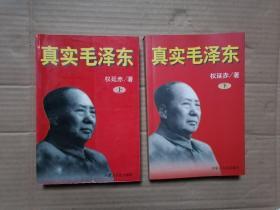 真实毛泽东上下
