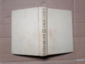 中国共产党通史3(第三卷):掀起土地革命的风暴 精装