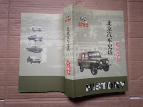 北京汽车史话 北汽摩卷