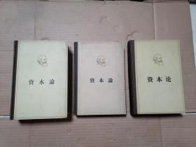 马克思 资本论(1-3,全三卷)-精装本