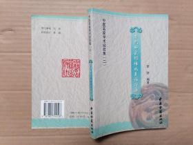 中医名家学术经验集(二)李氏世家颈椎病复位疗法 作者签赠本