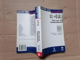 公司法(第4版)(英文) 影印版