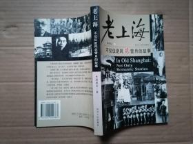 老上海:不仅仅是风花雪月的故事