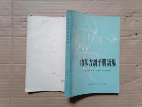 中医方剂手册新编