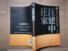 庄家汪建中:揭秘北京首放神奇的真相