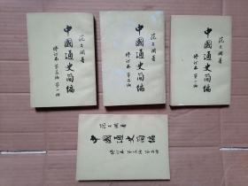 中国通史简编 修订本 全四册 第一编 第二编 第三编第一分册 第二分册,全四册