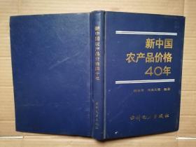 新中国农产品价格四十年  精装