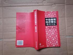 中级微观经济理论:数学方法