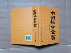 中国秘方全书(第二版)精装